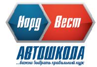 Автошкола «Норд Вест»