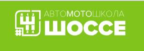 Автошкола «ШОССЕ»